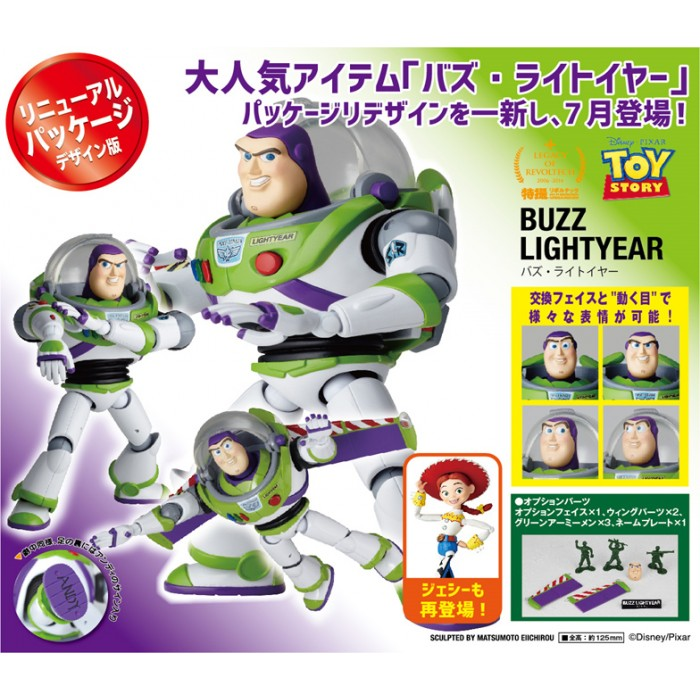 Legacy of Revoltech Toy Story Jessie Renewal Package Design Ver.