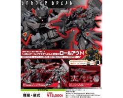 1/35 Kisei Hashiki (Border Break)