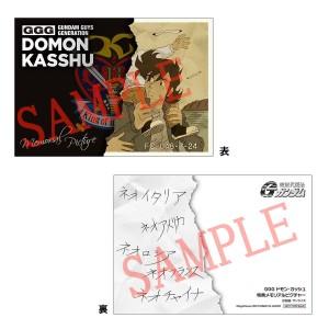 GGG Mobile fighter G Gundam - Domon Kash