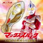 Ultra Replica Ultraman Mebius - Max Spark (JPN)