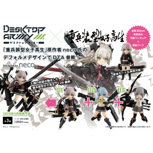 [BACKORDER]  DESKTOP ARMY HEAVY WEAPON HIGH SCHOOL GIRL TEAM Vol.1 (3pcs/box)