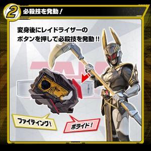 DX RaidRiser 2nd Batch (JPN)