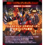 Battle Spirits Collaboration Starter Showdown! Belial Corps