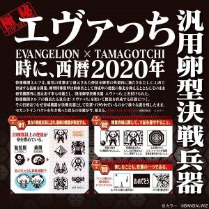 Tamagotchi x Evagelion EVA-00