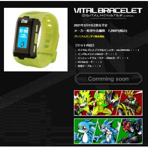 Digimon Vital Bracelet Ver.Special[FREE KCX Exclusive Keychain 附送KCX限定钥匙扣 ]