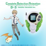 Complete Selection Animation Digivice D3 Takeru Ver. (Digimon Tri)